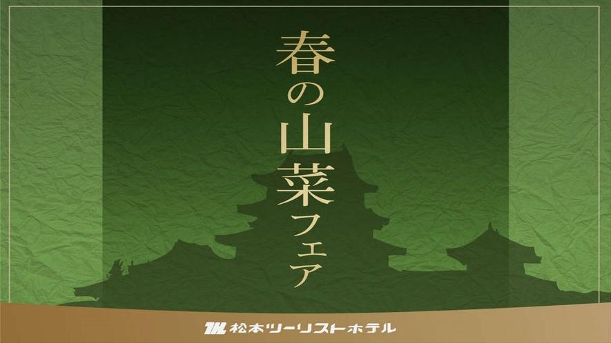 春の山菜フェア>>