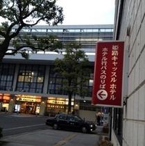 <JR姫路駅 南口無料送迎バス乗り場>はとパーキング前の赤い看板が目印(奥に見えるのがJR姫路駅)