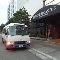 <無料送迎バス>JR姫路駅 南口 「はとパーキング前」からホテルまで30分毎に定時運行してます。
