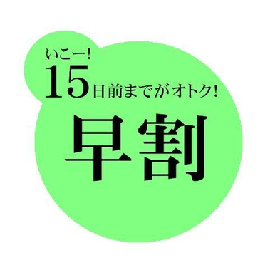 【早割プラン】15日前までがオトク♪15(いこー!)早割シングル!朝食無料