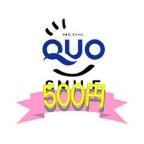 QUOカード500円付きプラン!
