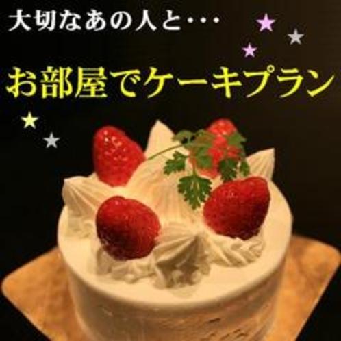ケーキプラン