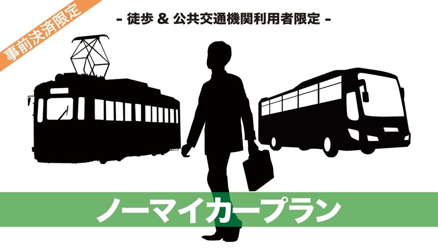 【事前カード決済限定】ノーマイカープラン