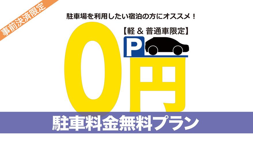 【事前カード決済限定】駐車場代無料プラン!