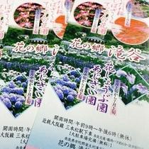 滝谷しょうぶ園チケット☆