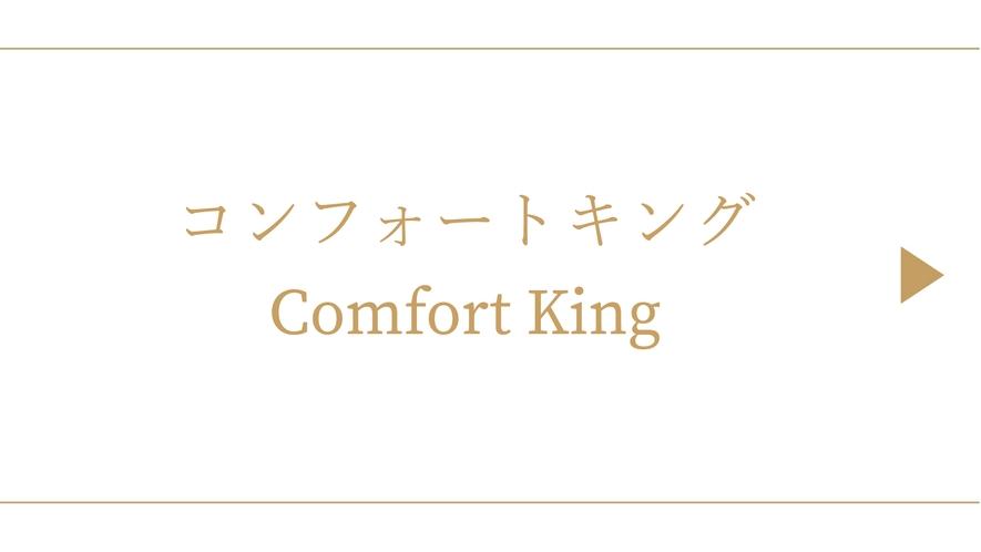コンフォートキング (ベッド幅180cm)
