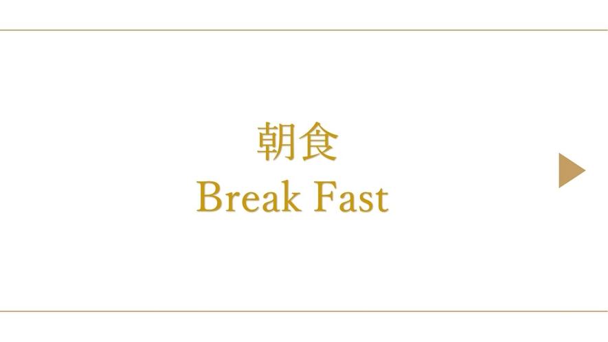 朝食/7:00~10:00[ラストオーダー9:30]