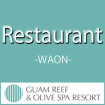 *レストランWAON