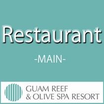 *レストラン MAIN