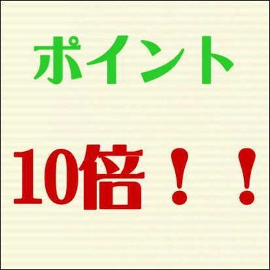 楽天ポイント10倍プラン♪ シングル 6,800円【ポイント10倍】
