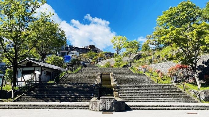 【2泊3食付×リラックス】最長43時間のロングステイ♪悠々と情緒溢れる伊香保温泉を楽しむ♪