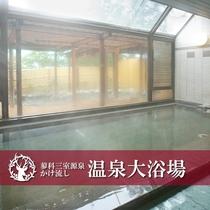 """【温泉大浴場】日頃の疲れをじっくり癒す、かけ流しの""""高原の湯""""です"""