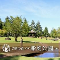 【芸術の森 彫刻公園】