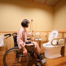 ◇【バリアフリー温泉付特別室】トイレの様子