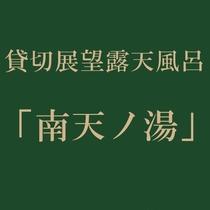 ■南天之湯