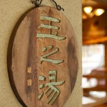 ■浅間温泉 ホテル玉之湯でごゆっくりどうぞ