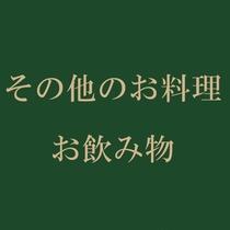 ■追加料理やお飲み物