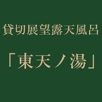 ■東天之湯