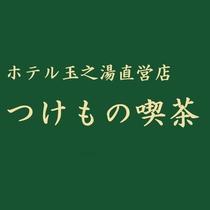 ■つけもの喫茶