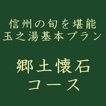 ■郷土懐石コース
