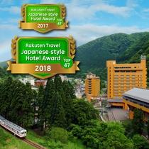 2018年日本の宿TOP47受賞!
