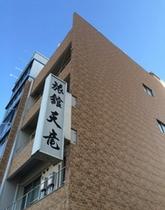 【外観】JR広島駅から徒歩5分♪観光にも仕事にも便利な立地です。