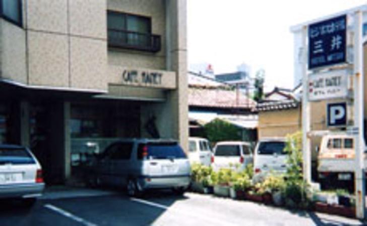 ビジネスホテル 三井