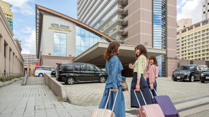 室数限定◆駐車場無料◆大阪へGO!ファミリー・カップル・お友達とドライブ旅行<食事なし>