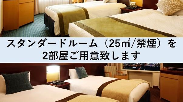 ●<隣室確約>【禁煙】スタンダードツイン 2室4〜6名様