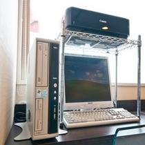 無料でお使い頂けるパソコンをご用意しております。