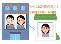 【日帰り】デイユース・テレワーク応援プラン・最大9時間利用(11時〜20時まで)