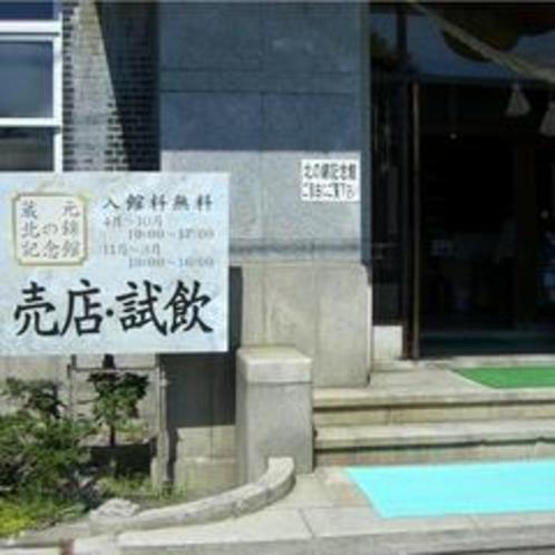 北の錦記念館