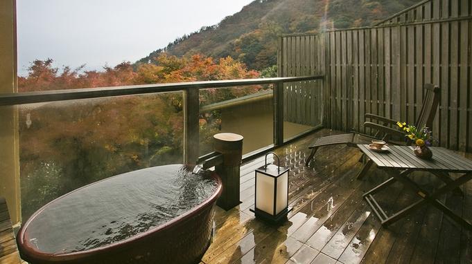 【1日1部屋限定】人気の露天風呂付客室を、お試し価格にてご提供!まずは、体感してみてください♪