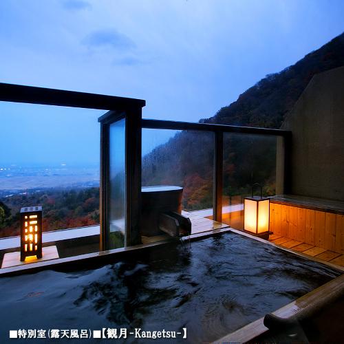 ■特別室■【観月-Kangetsu-】露天風呂