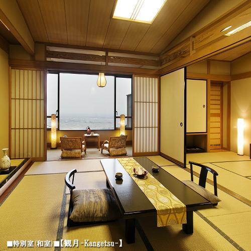 ■特別室■【観月-Kangetsu-】和室