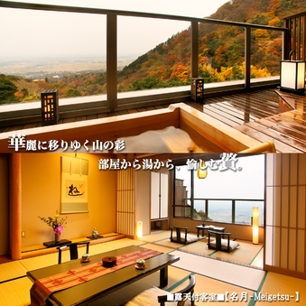 ◆露天付客室◆【名月-Meigetsu-】(12.5+4畳)