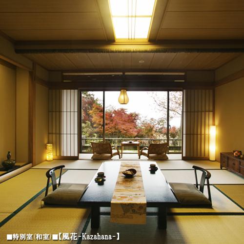 ■特別室■【風花-Kazahana-】和室