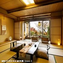 ■秋麗-Syurei-■和室