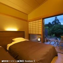 ■特別室■【風花-Kazahana-】ベッドルーム