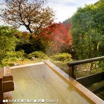 ■秋麗-露天風呂-■