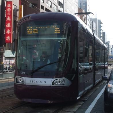 【素泊まり】広島周遊◇広電路面電車1日乗車券(大人のみ)付き
