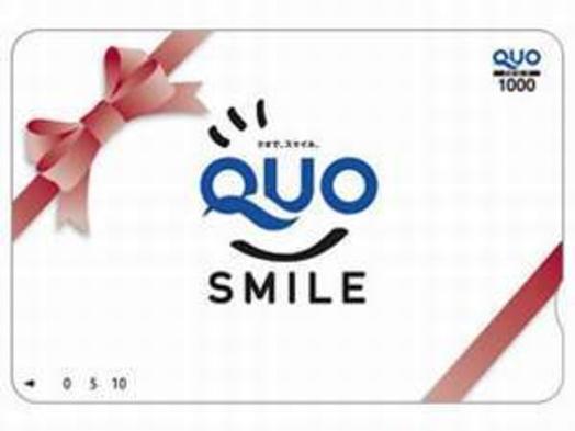 【素泊まり】▲▽休憩でちょっとコンビニへ♪1,000円分QUOカード付きプラン▽▲