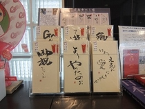 広島弁のし袋