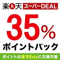 楽天スーパーDEAL 35%ポイントバック!シングルプラン!