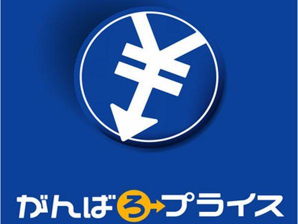 日にち限定がんばろ→プライス