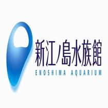 新江ノ島水族館 わくわくドキドキ冒険水族館♪「片瀬江ノ島駅」までは、乗換なしの約20分で到着!