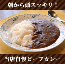【朝食付きプラン】朝カレー