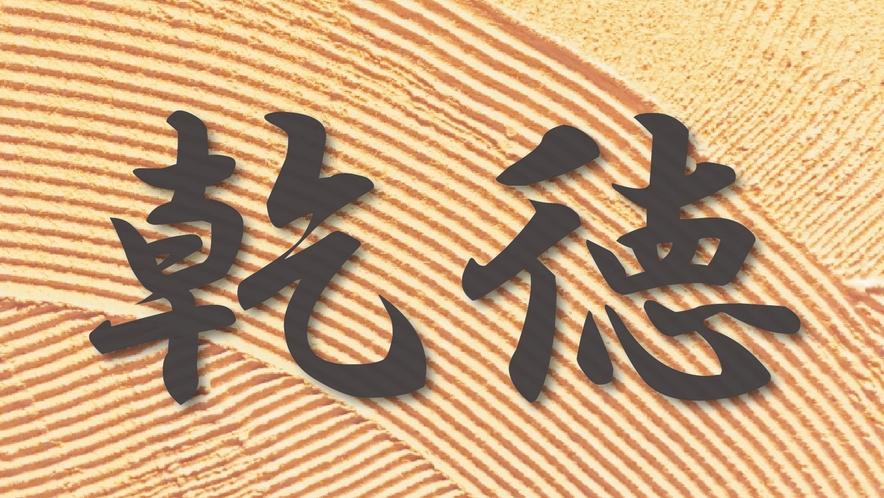 【本館】乾徳(けんとく)和室10畳+広縁+露天風呂