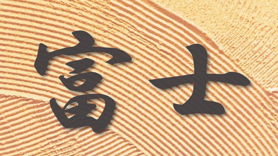 【本館2F】富士(ふじ)和室8畳+広縁+ローベッドルーム