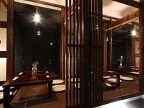ゆったりと落ち着きのある半個室なレストラン「関彩」